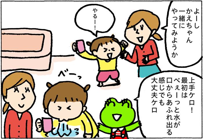 【抽選でプレゼント!】子どもの「うがい」、マスターしたいならこの方法。の画像10
