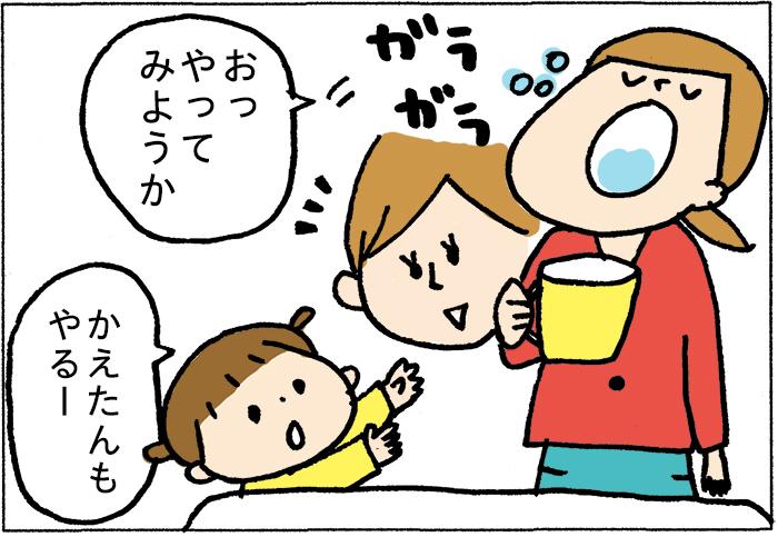 【抽選でプレゼント!】子どもの「うがい」、マスターしたいならこの方法。の画像2