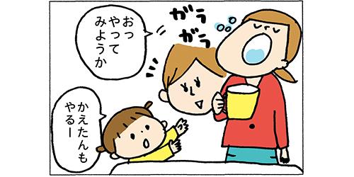 【抽選でプレゼント!】子どもの「うがい」、マスターしたいならこの方法。のタイトル画像