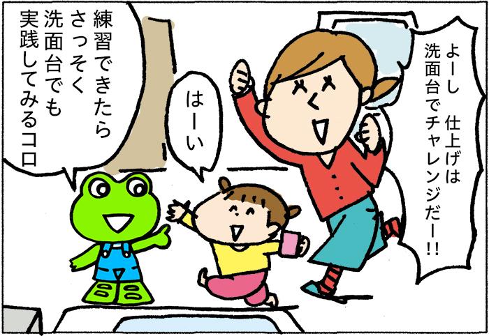 【抽選でプレゼント!】子どもの「うがい」、マスターしたいならこの方法。の画像12