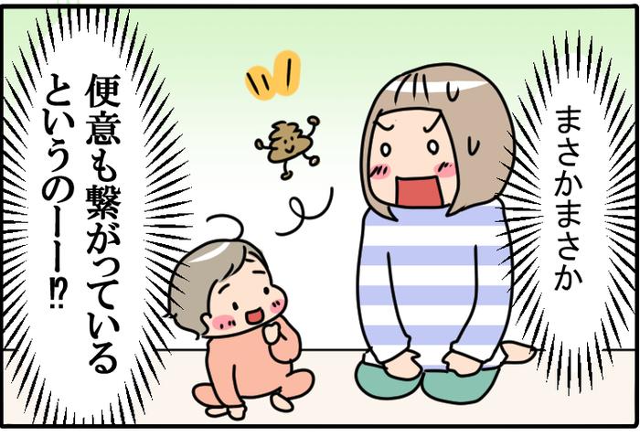 子どもに伝染するのは、ニコニコだけじゃない!?母娘でつながっていた意外なものの画像5