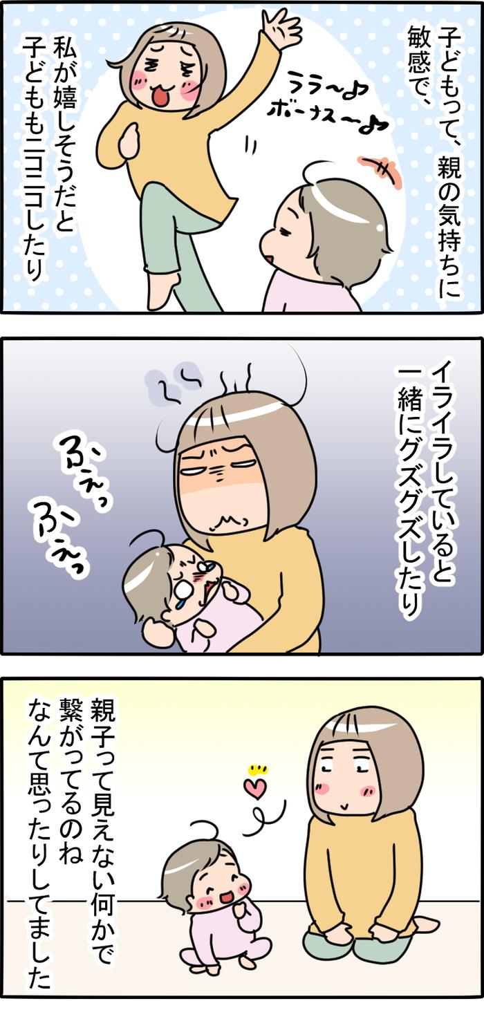 子どもに伝染するのは、ニコニコだけじゃない!?母娘でつながっていた意外なものの画像1