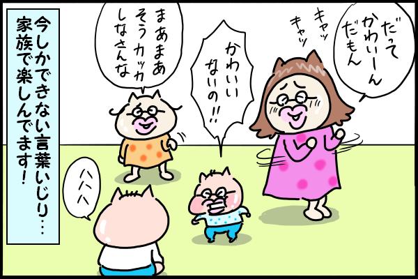 """言葉が上手に言えない2歳児がかわいい!""""今""""限定の家族のひとコマ♡の画像9"""