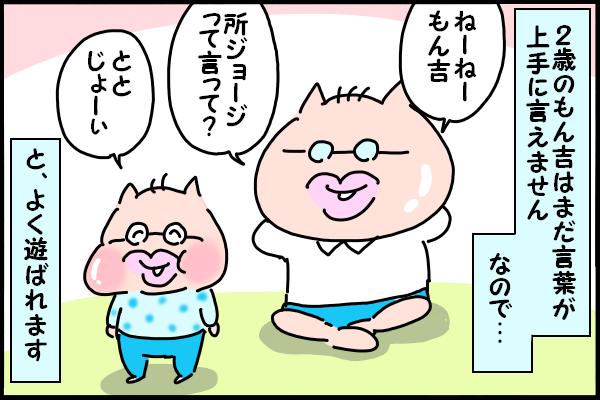 """言葉が上手に言えない2歳児がかわいい!""""今""""限定の家族のひとコマ♡の画像1"""