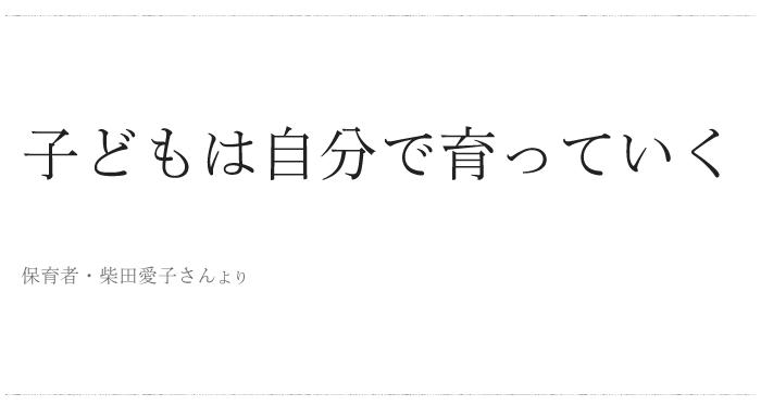 保育者・柴田愛子さんより「子どもは自分で..」/ 今日の、ひとことvol.57の画像1