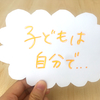 保育者・柴田愛子さんより「子どもは自分で..」/ 今日の、ひとことvol.57のタイトル画像