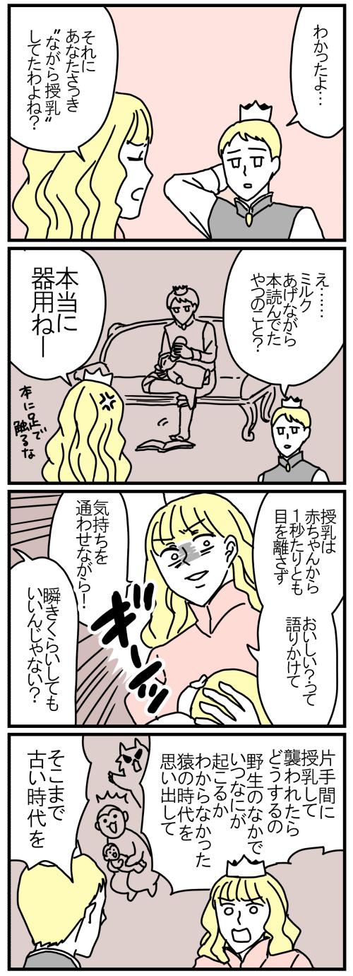王子さまと幸せに...なってない!? / ママはねむり姫 第1話の画像2