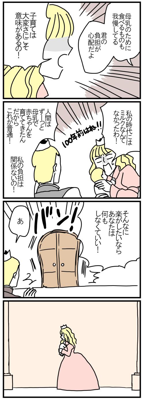 王子さまと幸せに...なってない!? / ママはねむり姫 第1話の画像4