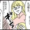 王子さまと幸せに...なってない!? / ママはねむり姫 第1話のタイトル画像