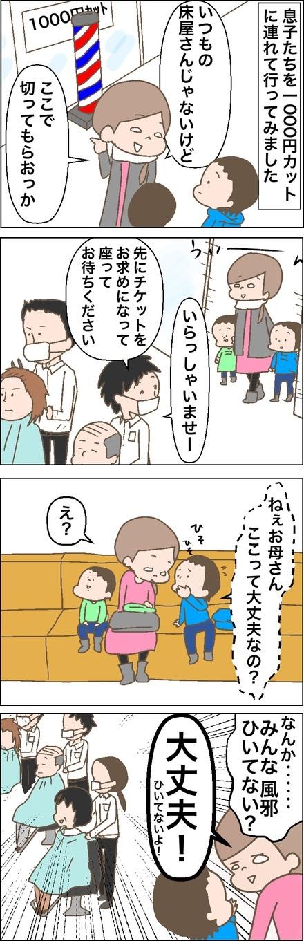 「先生はやさしいけど、いい人じゃないかも…」7歳長男がそう思う理由とは!?の画像3