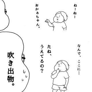 """「おっぱいは飲むものですよ〜!」母の""""哀""""あふれる毎日に思わず共感(笑)の画像5"""