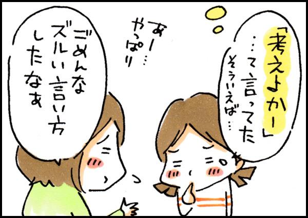 """パパと娘が「言った・言わない」のケンカ。誤解の原因は、大人の""""約束""""でしたの画像8"""