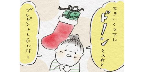 サンタの話は「家の中」でした方が良いワケ(笑)のタイトル画像
