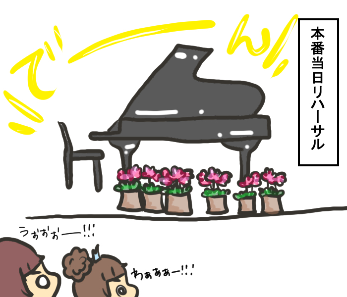 親子でピアノ発表会。初心者だった私が、「ムスメと一緒にやって良かった」と思う理由の画像3