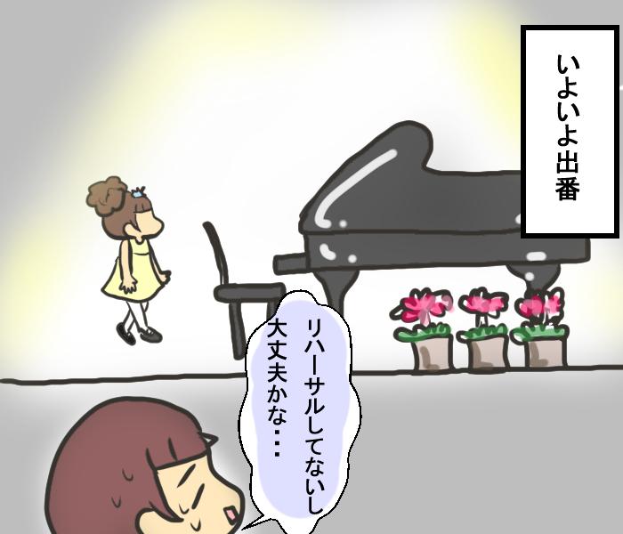 親子でピアノ発表会。初心者だった私が、「ムスメと一緒にやって良かった」と思う理由の画像6