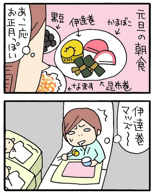 """やっぱり""""お正月の食べ物""""が恋しい!出産後、病院で過ごした年末年始の思い出の画像3"""