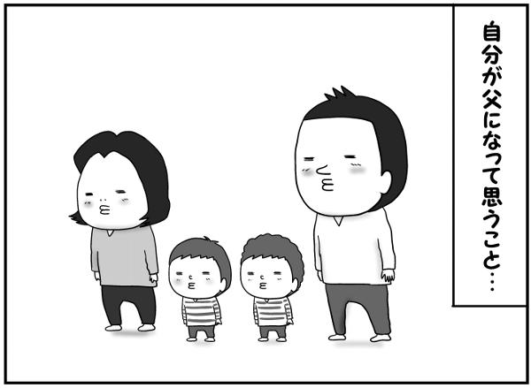 思い描いていた「父親」じゃないかもしれない。 だけど、僕が今思うことの画像1
