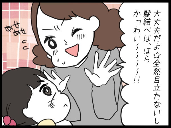"""姉弟ゲンカで娘の顔に傷が…。心配したママの""""声かけ""""で失敗してしまった話の画像9"""