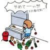 「チューからの…♡」0歳男児のプレイボーイ感にトキメキがとまらない!のタイトル画像