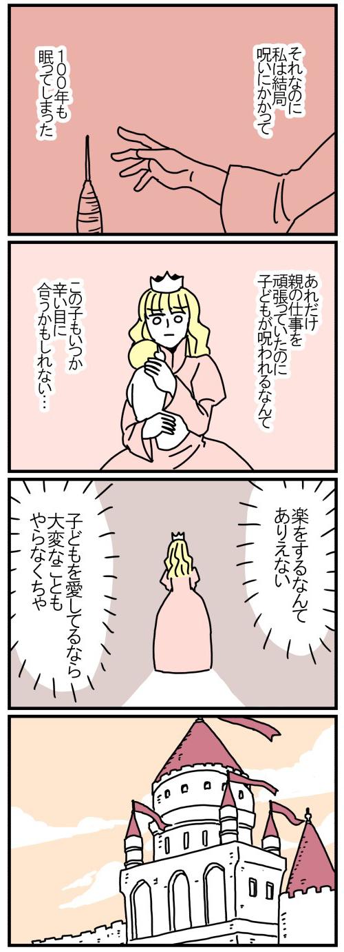ねむり姫の過去 / ママはねむり姫 第2話の画像4