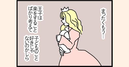 ねむり姫の過去 / ママはねむり姫 第2話のタイトル画像