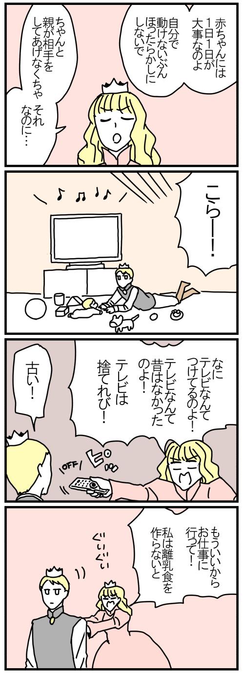 姫のたゆまぬ「努力」 / ママはねむり姫 第3話の画像1