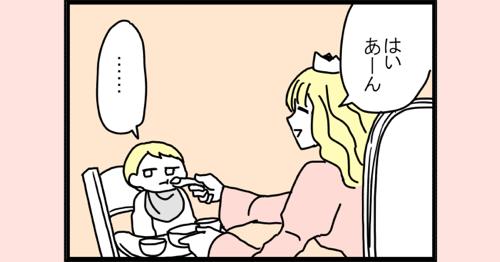姫のたゆまぬ「努力」 / ママはねむり姫 第3話のタイトル画像