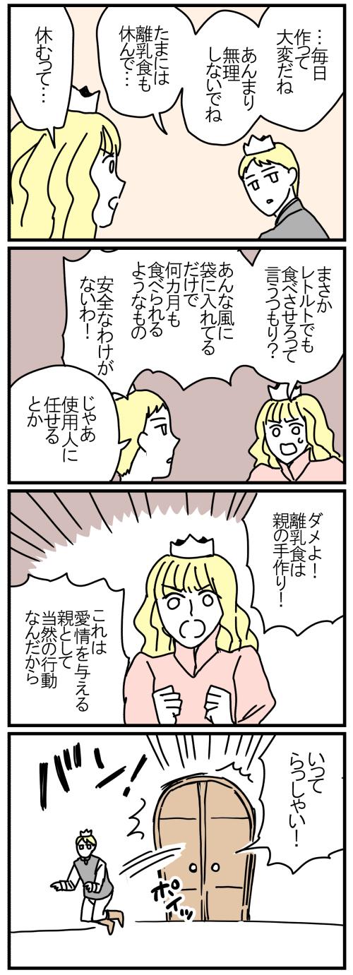 姫のたゆまぬ「努力」 / ママはねむり姫 第3話の画像2