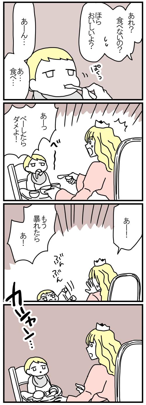 姫のたゆまぬ「努力」 / ママはねむり姫 第3話の画像4