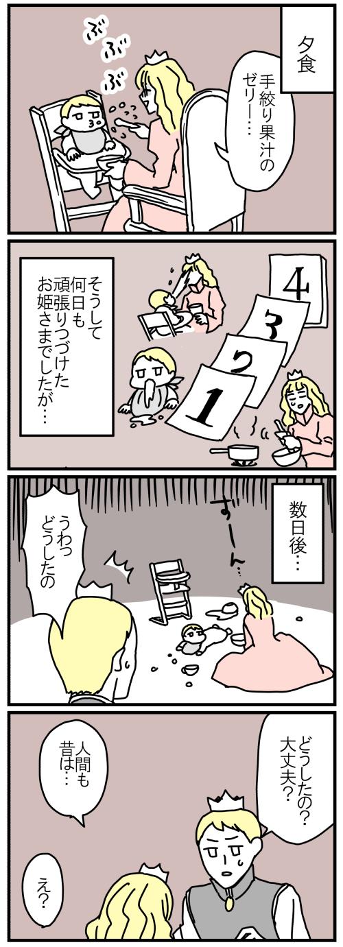 姫、もう限界 / ママはねむり姫 第4話の画像4