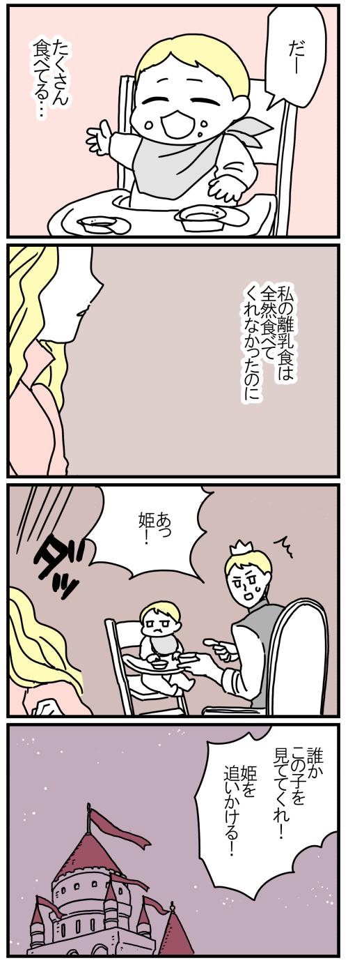 姫の呪いが解ける時 / ママはねむり姫 第5話の画像2