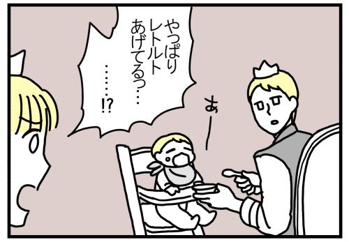 姫の呪いが解ける時 / ママはねむり姫 第5話の画像1