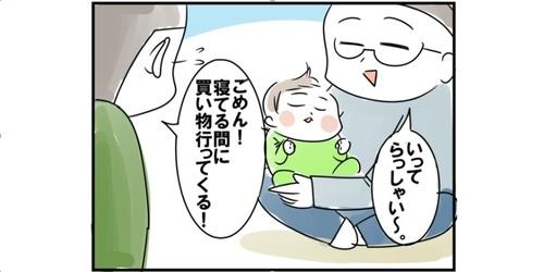 """いつも一緒にいる赤ちゃんと、買い物で""""数10分""""離れてみたら…のタイトル画像"""