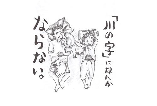 思ってたのと違うけど、これはこれで幸せかも?愛しのドタバタ育児日記!のタイトル画像