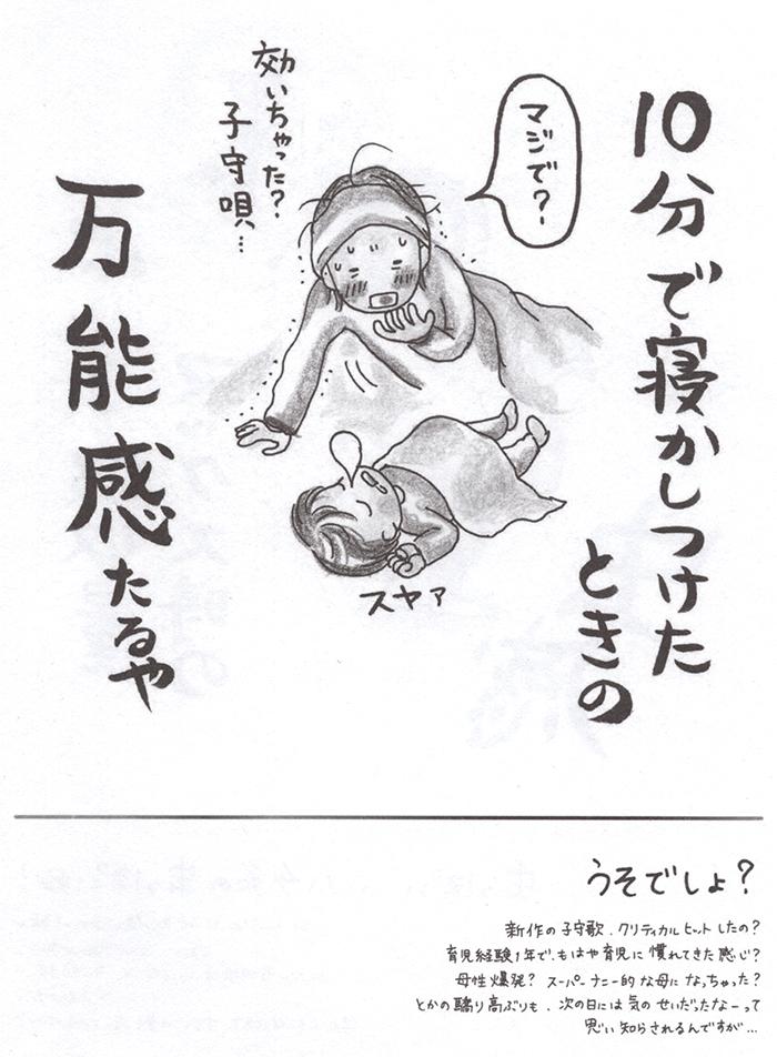 寝顔を見ながら反省会…可愛くてグッタリな、1歳育児の超あるある集!の画像3
