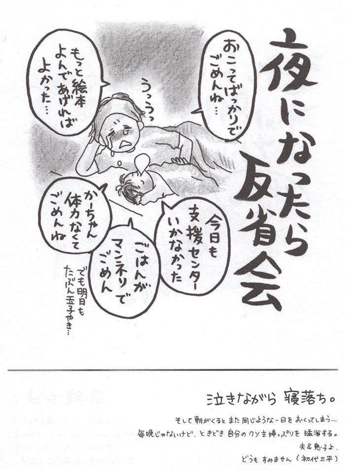 寝顔を見ながら反省会…可愛くてグッタリな、1歳育児の超あるある集!の画像11