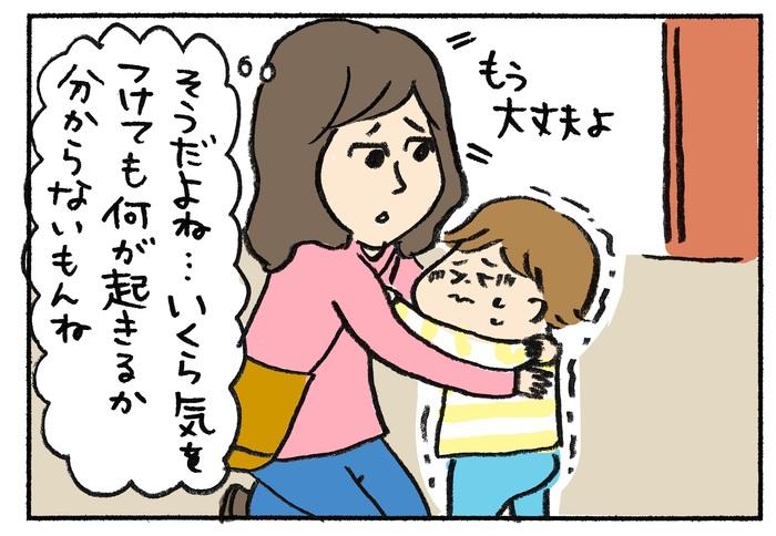 「もしも」を考えた事があるママに。子育て家庭にオススメな『おまもり』とは?の画像21