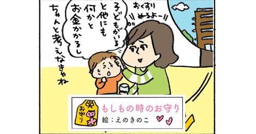 「もしも」を考えた事があるママに。子育て家庭にオススメな『おまもり』とは?のタイトル画像