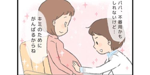 「妊娠中から始めて良かった」ママとパパがそう思った、親になるための準備とは?のタイトル画像