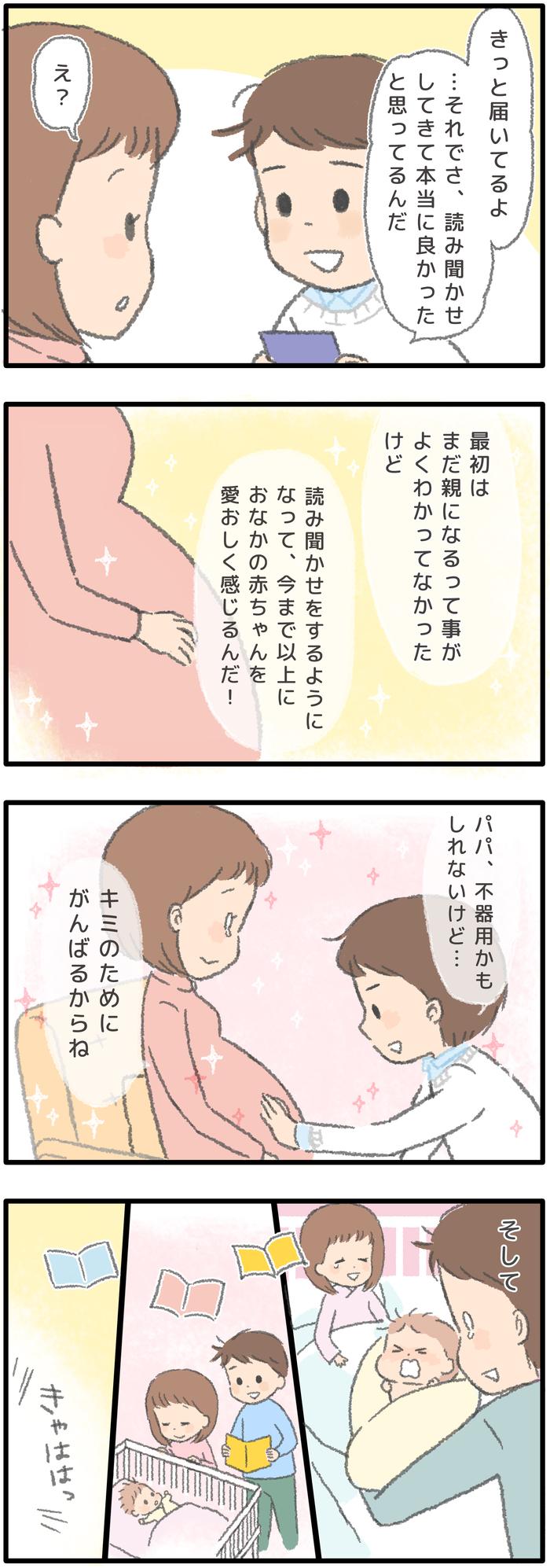 「妊娠中から始めて良かった」ママとパパがそう思った、親になるための準備とは?の画像6