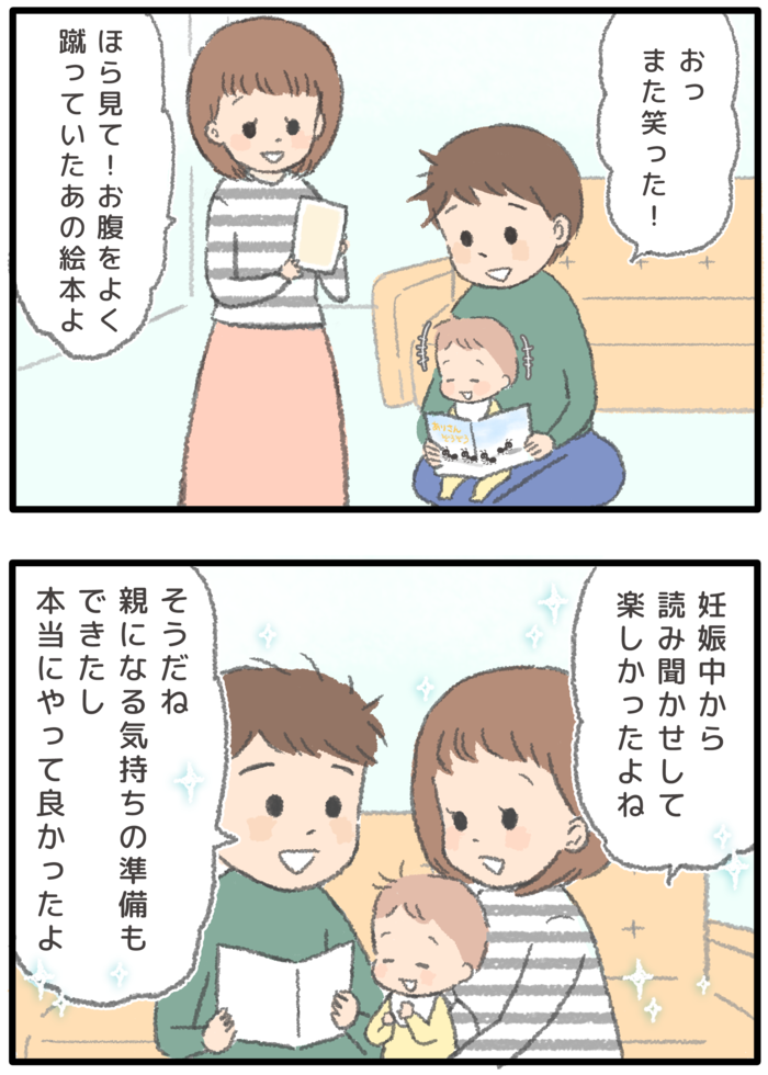 「妊娠中から始めて良かった」ママとパパがそう思った、親になるための準備とは?の画像7