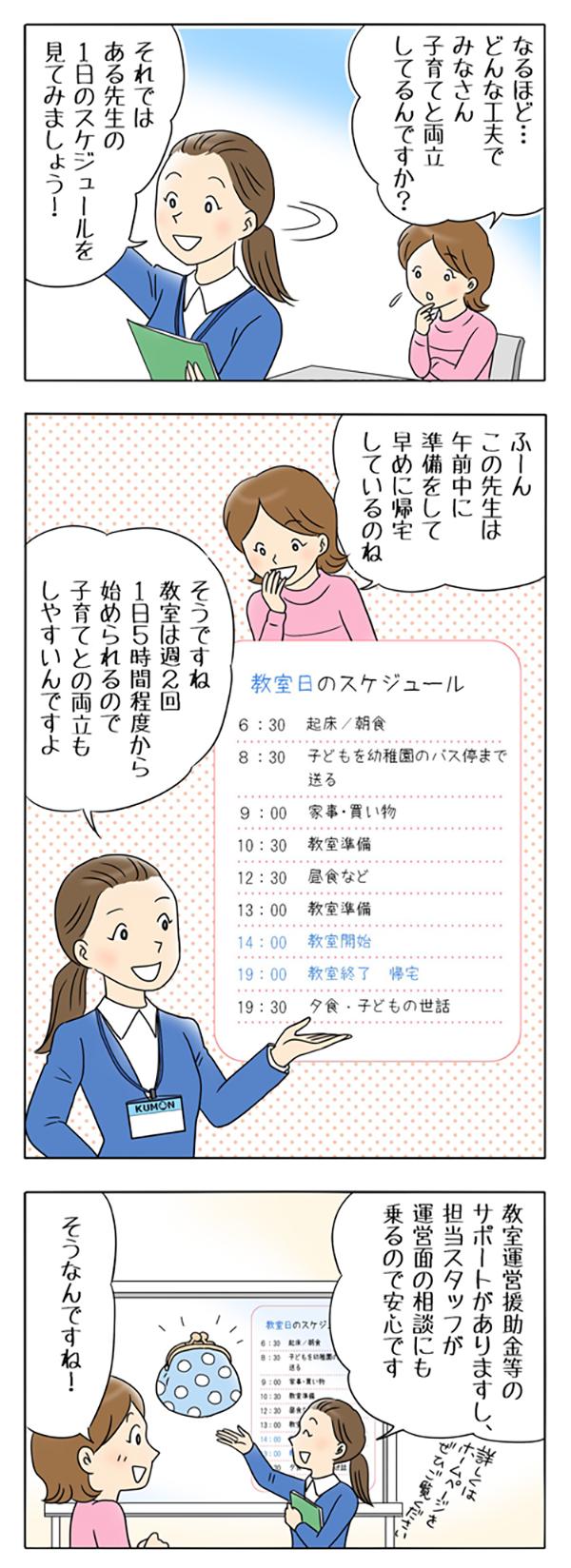 ママの働き方に新提案!子育ての経験を活かせる、やりがいのある仕事とは?の画像8