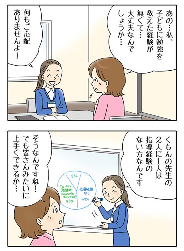 ママの働き方に新提案!子育ての経験を活かせる、やりがいのある仕事とは?の画像6