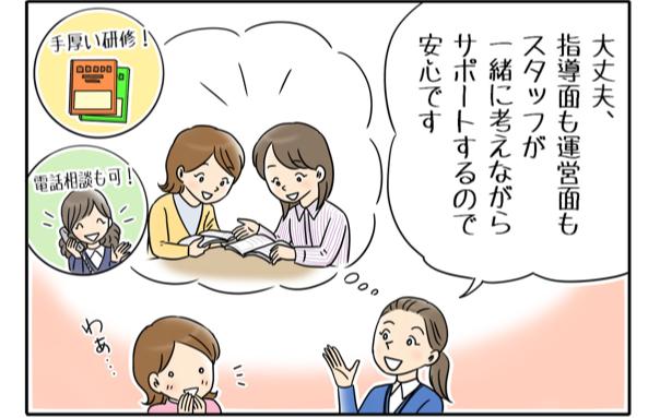 ママの働き方に新提案!子育ての経験を活かせる、やりがいのある仕事とは?の画像7