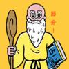 2月3日(土)【 神々の子育て占い 】のタイトル画像