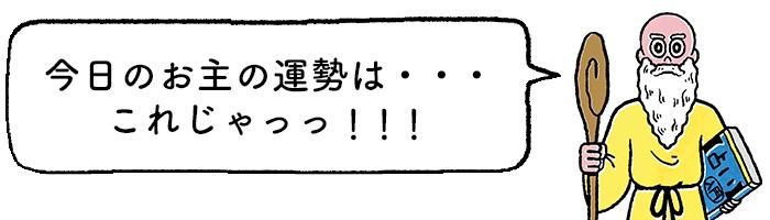 2月9日(金)【 神々の子育て占い 】の画像1