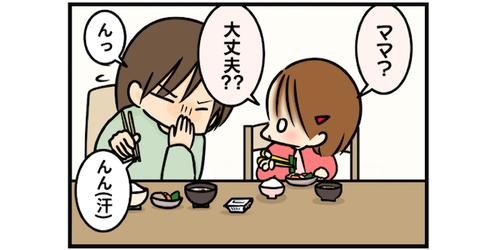 まさに笑撃!食事中むせてしまったママに、3歳娘が放ったひとことがカワイイ♡のタイトル画像