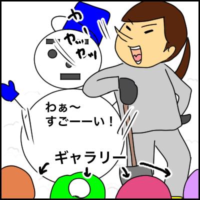 子どもとの雪だるま作りに必要なのは…「創造力」?「想像力」?の画像2