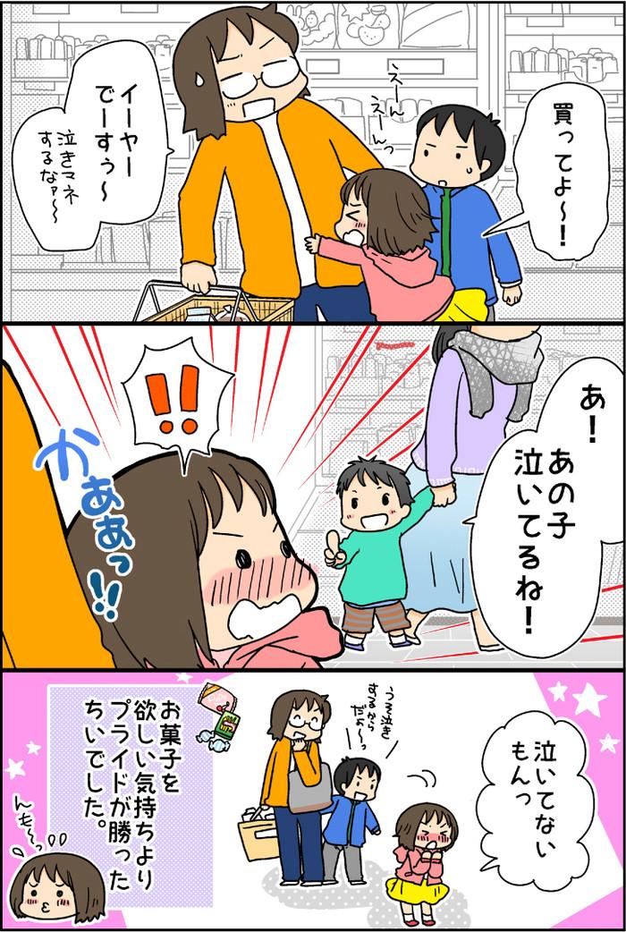 「お菓子が欲しい~!」ウソ泣きし始めた娘が、あっという間に泣き止んだワケの画像2