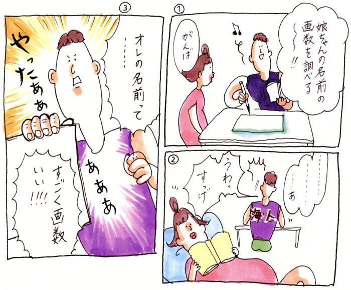 このパパ…ただ者じゃない!(笑)陣痛室での斬新すぎる行動に爆笑!の画像3